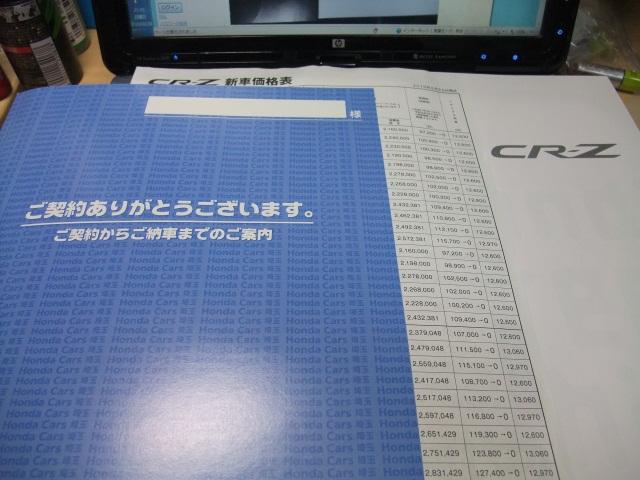 CR-Z成約!